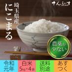 米 20kg お米 白米 安い 新米 にこまる 5kg×4袋 30年 埼玉県産 農薬が少ないお米 送料別
