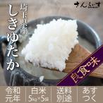 業務用米 まとめ買い 25kg (5kg×5袋)  米 お米 新米 白米 しきゆたか 埼玉県産 送料無料 令和元年 農薬が少ないお米