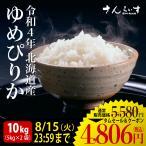 ゆめぴりか 10kg 米 お米 新米 5kg×2袋 白米 北海道産 令和元年 送料無料(北海道・九州+300円)