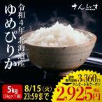 米 5kg お米 北海道産ゆめぴりか 白米 新米2...