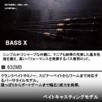 ダイワ(Daiwa) バスロッド ベイト バスX 632MB 釣り竿