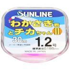 サンライン(SUNLINE) ナイロンライン わかさぎ君とチカちゃんII 30m 1.2号 ピンク