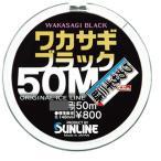 SHIMOTSUKE(シモツケ) ライン ワカサギブラック 50m 0.3号