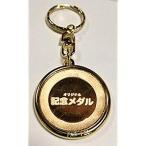 令和メダルキーホルダー(新元号グッズ) 記念メダル
