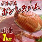 ハム 送料無料 ギフト プレゼント ボンレス 1kg【冷蔵】