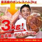 【送料無料】ボンレスハム超デカデカ約3kg超しっとり〜モモハム