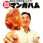 まるでマンガのようなお肉 マンガハム 骨付き肉1kg