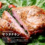 サラダチキン【冷凍】