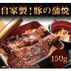●販売終了●国産・豚の蒲焼150g(とんかば)5パック以上ご購入で送料無料