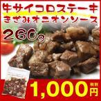 送料無料 牛サイコロステーキ(きざみオニオンソース)260g