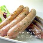 パセリウインナー6本入 (BBQ バーベキュー) ソーセージ