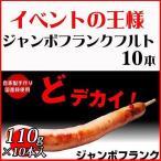 ■商 品 名 ジャンボフランク ■内 容 量 110g×10本 ※羊腸を使っておりますので、羊腸の太さにより長さに差がございます。 1...