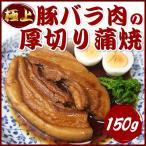国産・豚バラ肉の厚切り蒲焼150g【3パック以上購入で送料無料】