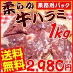 柔らか牛ハラミ 1kg 国産 送料無料