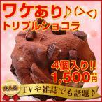 トリプルショコラリッチ(4個セット) お菓子