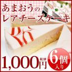 あまおうレアチーズケーキ 6個入り 300g