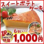 訳あり スイートポテトケーキ480g(6個入)