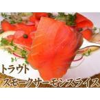 鮭魚 - ●完売御礼●トラウトスモークサーモンスライス100g