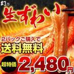 ●完売御礼●わけあり ワケあり 訳あり カニ ズワイ かに ポーション棒肉500g