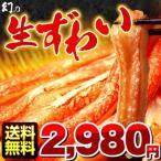 ●完売御礼●カニ ズワイ蟹 7L 送料無料