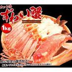 ●完売御礼●ボイルズワイ蟹1kg 送料無料 (蟹 かに カニ)