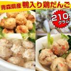 ●完売御礼● 青森県産鴨入り鶏だんご210g