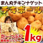 チキンナゲット 国産 チキボール(マヨネーズ風ソース入り)1kg 業務用 卸