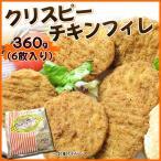 【国産】クリスピーチキンフィレ360g(6枚入り)