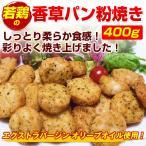 若鶏の香草パン粉焼き400g 訳あり(賞味期限:2017/10/10)