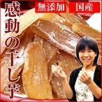 糖度が違う!?ああ、感動干し芋450g お芋の生産から干しいもの製造まで名人横田さんが作ります