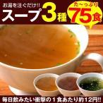 【送料無料】 スープ3種(わかめ、オニオン、中華スープ)75食セット【同梱不可】【メール便】【代引き不可】【コンビニ後払い不可】