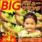 【冷凍】ビックバリューフランク250g×4セット 送料無料 あらびきBIGフランクフルトソーセージ BBQ バーベキューにも