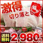 其它 - (バーベキュー BBQ)激得切り落とし福袋◆福袋 霜降りとんとろハム サンライズファーム とんとろハム 豚とろ