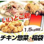 ●完売御礼●ハム屋の国産チキン惣菜1.5kg保証福袋【送料無料】