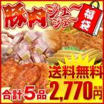 ●完売御礼●【送料無料】豚肉ジュージュー福袋!全5品・焼肉セット Vol.2