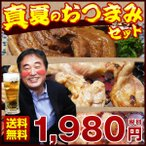 ●完売御礼●【送料無料】真夏のおつまみセット(黒豚バラ肉の厚切り蒲焼2・国産せせり1・国産とり皮1)