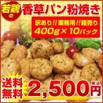 送料無料 訳あり 若鶏の香草パン粉焼き400g×10パック(賞味期限:2017/10/10)