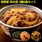 【送料無料】吉野家 牛丼の具 2食  豚丼の具 2食  牛