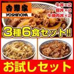 吉野家 牛丼の具 135g