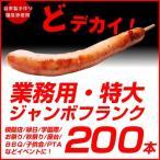 ■内容量:110g×200本 ■賞味期限:冷凍3ヶ月 ■保存方法:10℃以下で保存して下さい。  ■お召し上がり方 当店のイベントでの調...