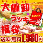 ●完売御礼●【送料無料】大棚卸ラッキー福袋 限定特価