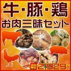 ●完売御礼●送料無料 牛・豚・鶏 お肉三昧セット