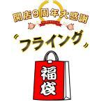 ●完売御礼●【送料無料】開店9周年フライング福袋