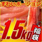 ●完売御礼●ズワイ蟹ポーション1.5kg福袋【送料無料】