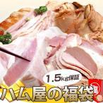ハム屋の1.5kg保証福袋◆ハム 送料無料 詰め合わせ 早割 ギフト プレゼント