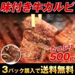 牛味付カルビ 500g(3パックお買い上げで送料無料)賞味期限:2014/12/20