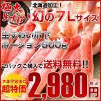 ●完売御礼●カニ ズワイ蟹 ポーション500g