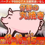 豚の丸焼き13〜16kg(仔豚 子豚 子ぶた 仔ぶた 丸焼き まる焼き バーベキュー BBQ