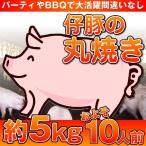 豚の丸焼き5kg(仔豚 子豚 子ぶた 仔ぶた 丸焼き まる焼き バーベキュー BBQ