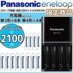 [送料無料] パナソニック Panasonic エネループ充電器セット 単三形8本 単四形4本 KKJ43MCC84 限定品 JAN:4549077750037